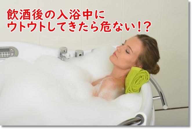 飲酒後の入浴でウトウトしてきたら危険?もし溺れたら?