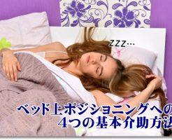 ベッド上ポジショニングへの4つの基本的な介助方法とは?