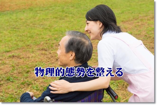 介護者と高齢者