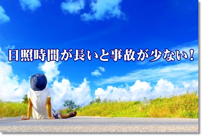 晴天のイメージ