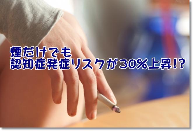 タバコ吸わなくても受動喫煙で認知症発症リスクが30%上昇?