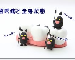 歯周病と全身状態