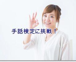 手話技能検定