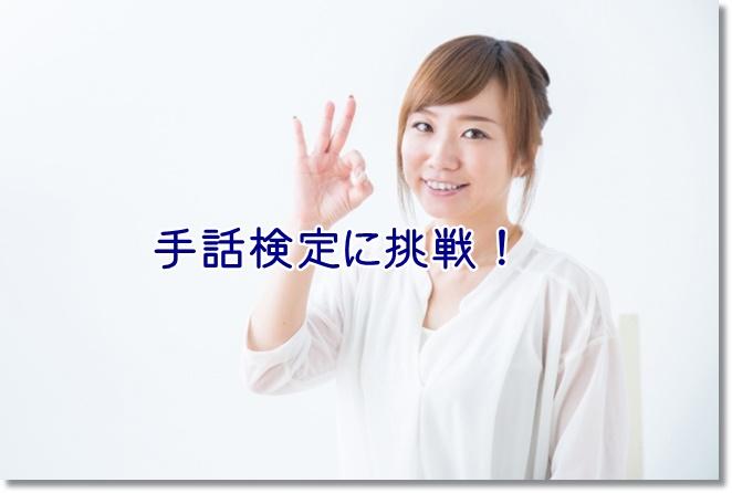手話技能検定と全国手話検定の違いは?