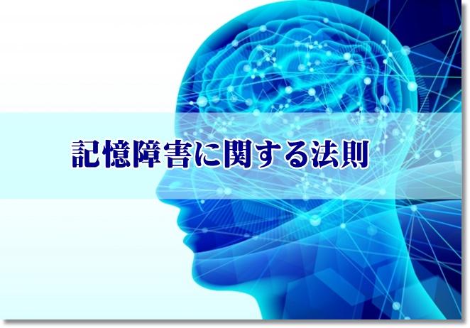 認知症の人へのケア 9大法則①記憶障害に関する法則