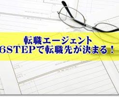 転職エージェント6STEPで採用
