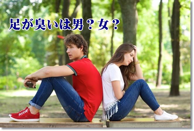 足の臭いは男女のどちらが強烈?女性でも臭う原因は?