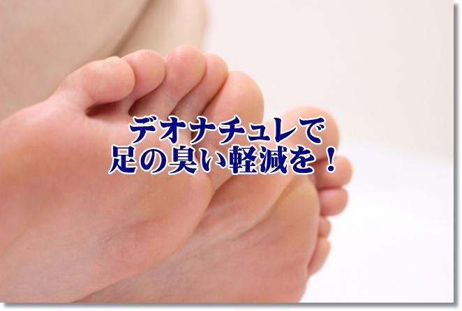 足の臭いをすぐに消したい!足用デオナチュレで消臭!