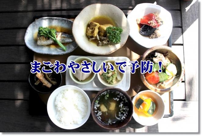 まごわやさしいの日本食