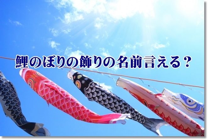 鯉のぼりの吹き流しの色の由来は?矢車の目的は?