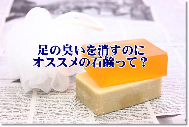足の臭いを抑えるオススメの石鹸は?売れてるBEST3を探してみた!