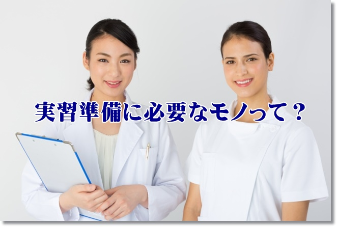 これから実習生活を送る作業療法士の学生さんへ。実習準備に必要なモノって?