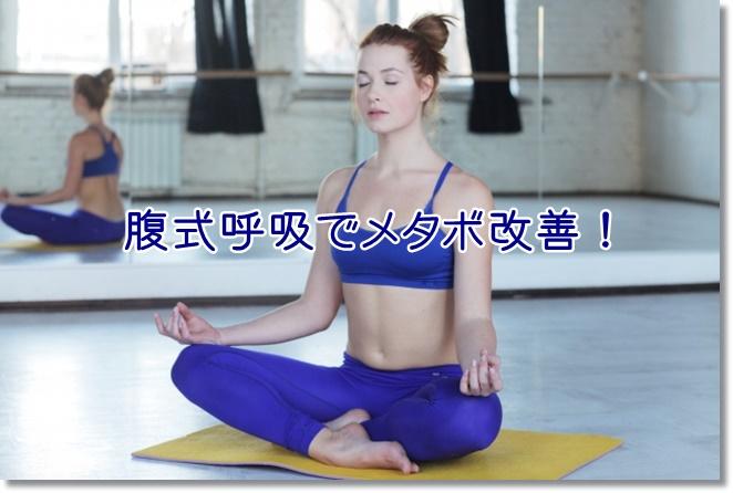 腹式呼吸でメタボ改善!腹横筋を鍛えるコツ