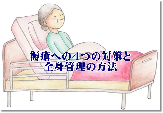 褥瘡への4つの対策と全身管理の方法