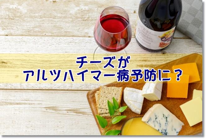 カマンベールチーズがアルツハイマー病予防に?