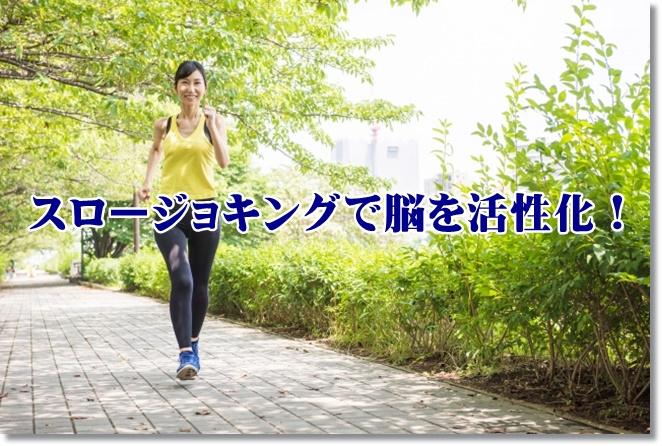 スロージョキングで脳の活性化に!