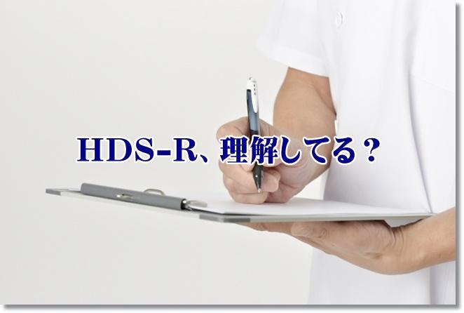 長谷川式スケール(HDS-R)の正しい使い方を理解してる?