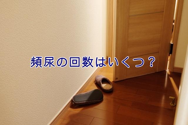 トイレの回数が増えたら頻尿かも?原因は?