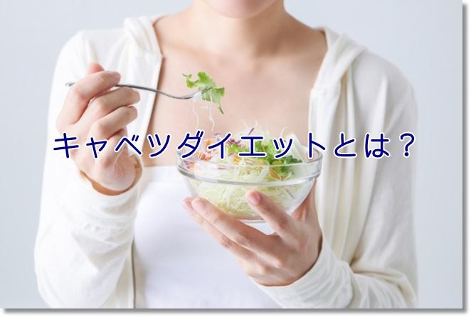 腸内を掃除してくれるキャベツダイエットとは?効果と食べ方は?