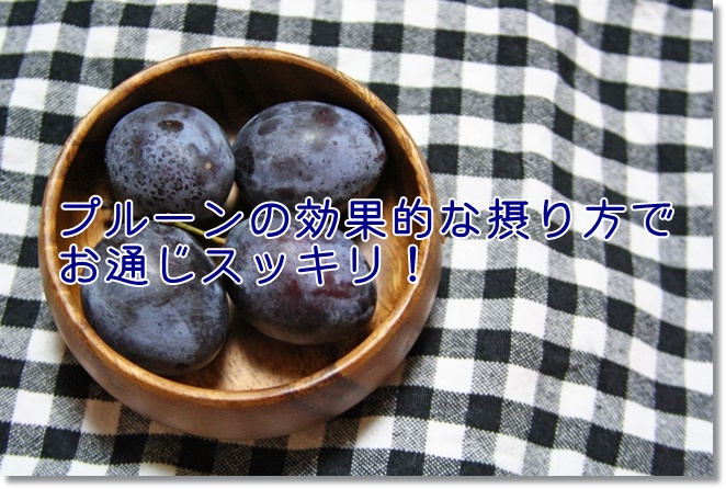 食物繊維の豊富なプルーンの効果的な摂り方でお通じスッキリ!