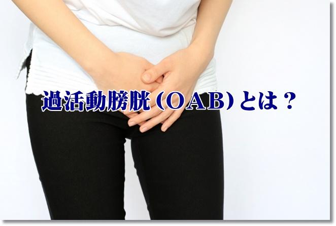 過活動膀胱(OAB)とは?質問票でチェック!