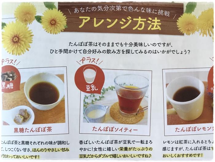 たんぽぽ茶のアレンジ方法