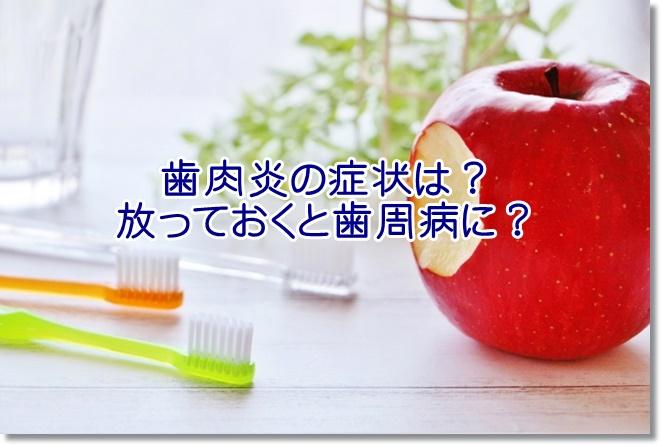 歯肉炎の症状は?放っておくと歯周病に?