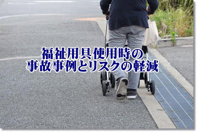 福祉用具使用時の事故事例とリスクの軽減