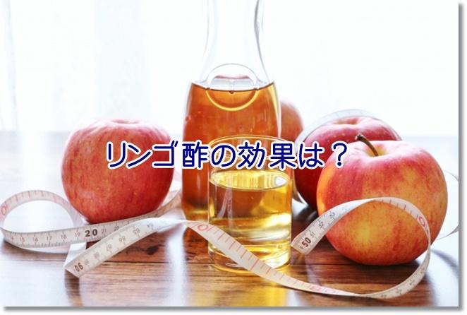 リンゴ酢と黒酢は便秘改善とダイエットに効果的?飲み方は?