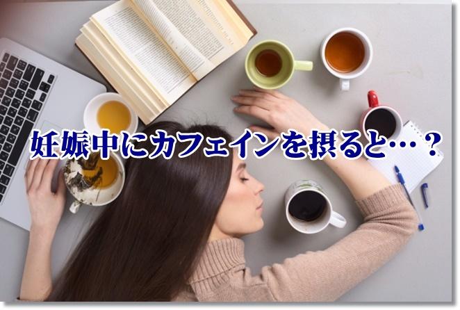 妊婦さんがカフェイン入のお茶を飲むのはダメな理由とは?