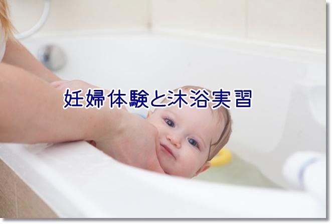 相模原市マザークラス(両親学級)に参加!旦那も沐浴実習や妊婦体験ができる!その2