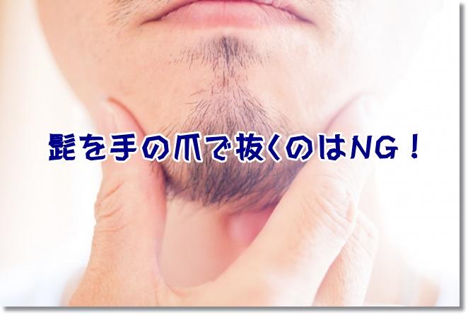 髭を手の爪で抜くのはNG!余計に濃くなる!?