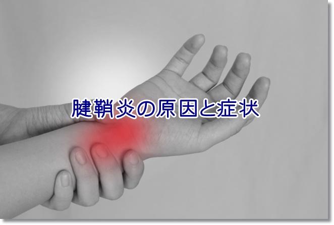 バネ指とドケルバン腱鞘炎とは?スマホ症候群かも?