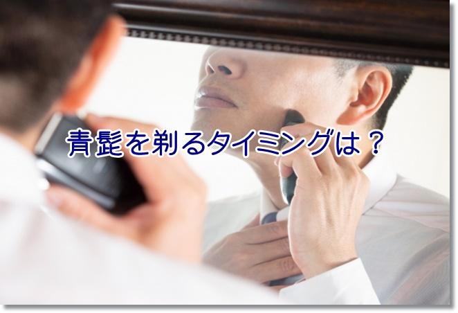 青髭を剃るタイミングは?