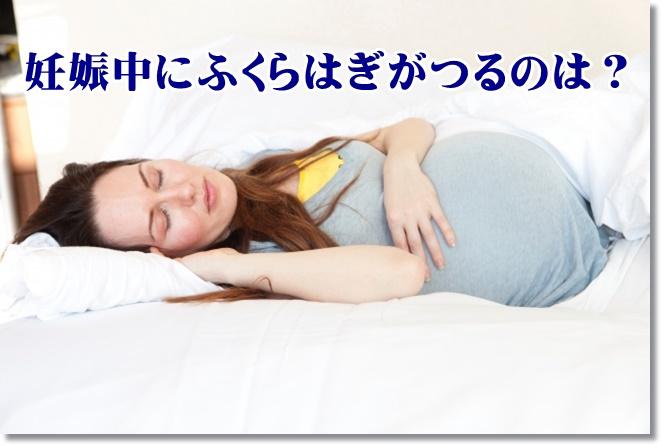 妊娠中にふくらはぎがつる原因は?つった時の対処法は?