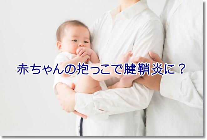 赤ちゃんの抱っこで腱鞘炎に?新米パパでもできる抱っこの仕方とは?