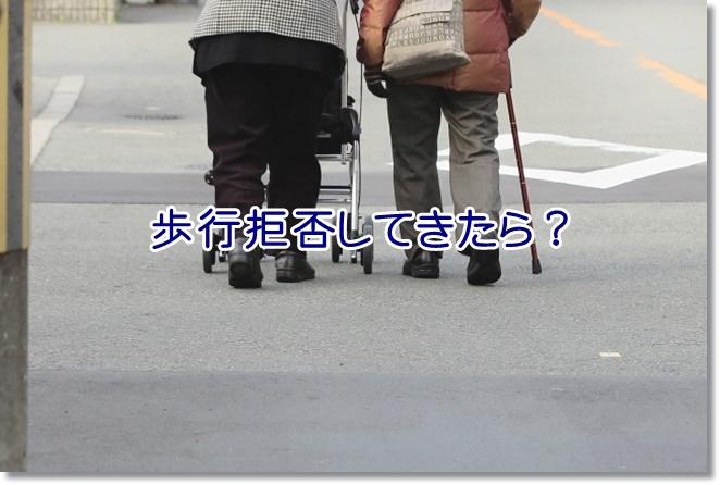 歩行練習を拒否したら…ダブルバインドで促す!