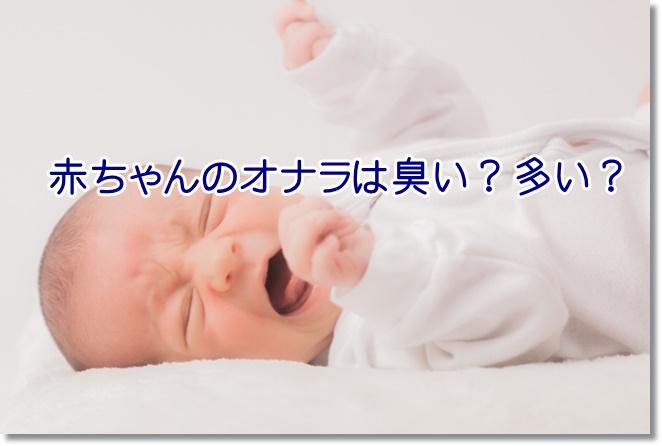 赤ちゃんのオナラは臭い?多い?