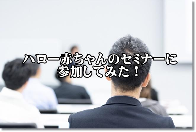 ハロー赤ちゃんのセミナー横浜会場に参加。申し込むなら早めに!