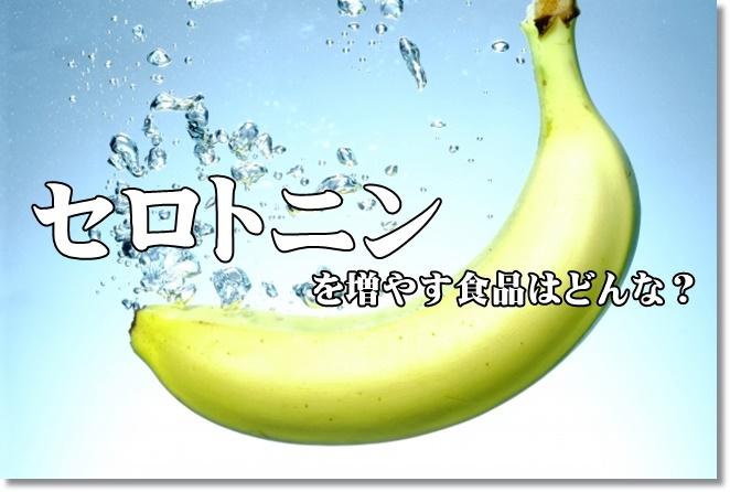 セロトニンを増やす食品はどんな?バナナが理想的!