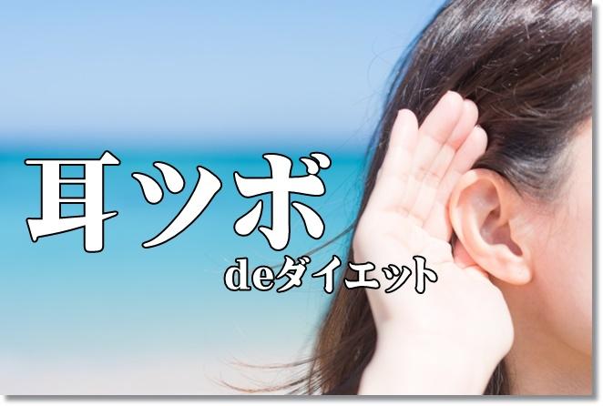耳ツボのシールを貼ると、どんなメリットが?ダイエット効果も?