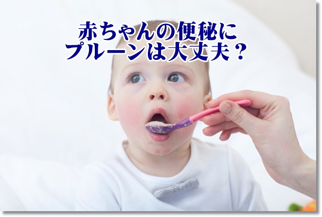 妊娠中や赤ちゃんの便秘にプルーンを摂って大丈夫?