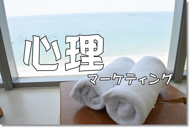 濡れたタオルをどっちの少年に売る?~心理マーケティングから~