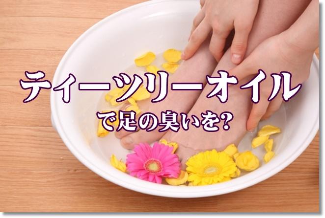 ティーツリーオイルで足の臭いを消す?方法は?