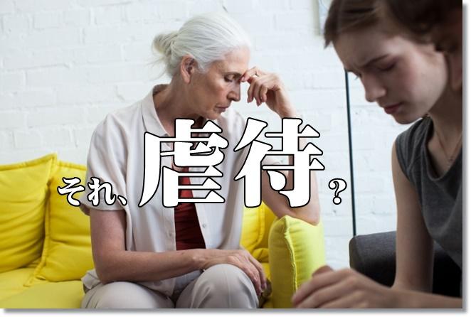 高齢者虐待のテストに挑戦!何問できるかな?