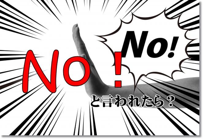 「Yes set」で、途中、「No!」と言われたら、どうする?