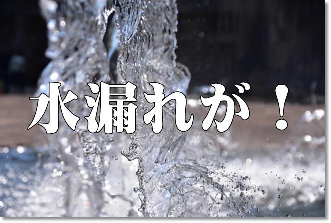 マンションの風呂場のバス水栓から水漏れが!どう対処したら?【体験談】