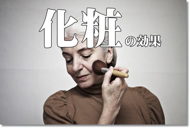 化粧が及ぼす高齢者への効果とは?