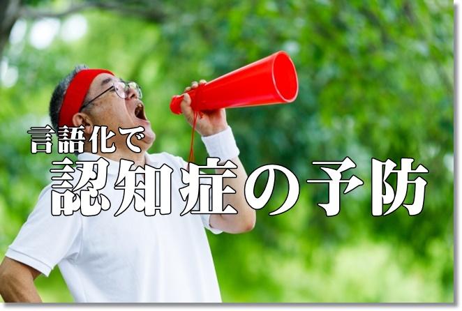 言語化→習慣化→行動の自己調整を図る!認知症の予防になる?