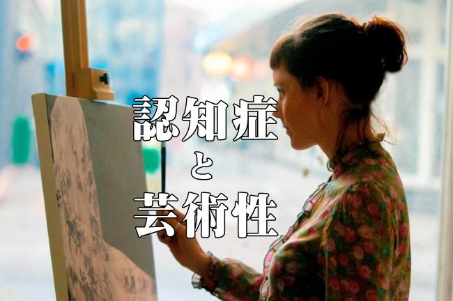 前頭側頭型認知症と芸術性について